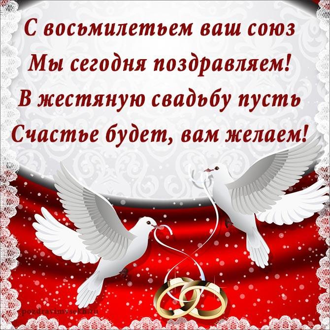поздравление с годовщиной жестяной свадьбы красивые оригинальные запросу шевроле авео
