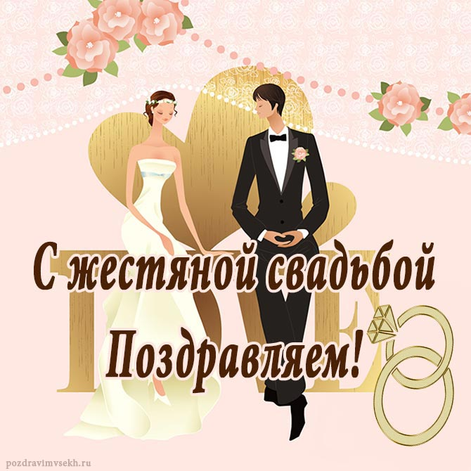 Открытка с 8-ми летием свадьбы