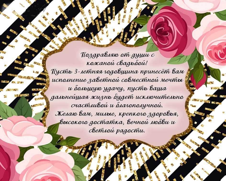 Поздравление с годовщиной свадьбы 3 года в прозе