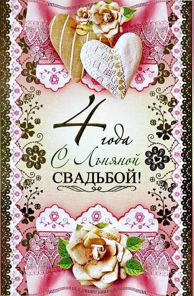Поздравление в стихах на льняную свадьбу 4 года