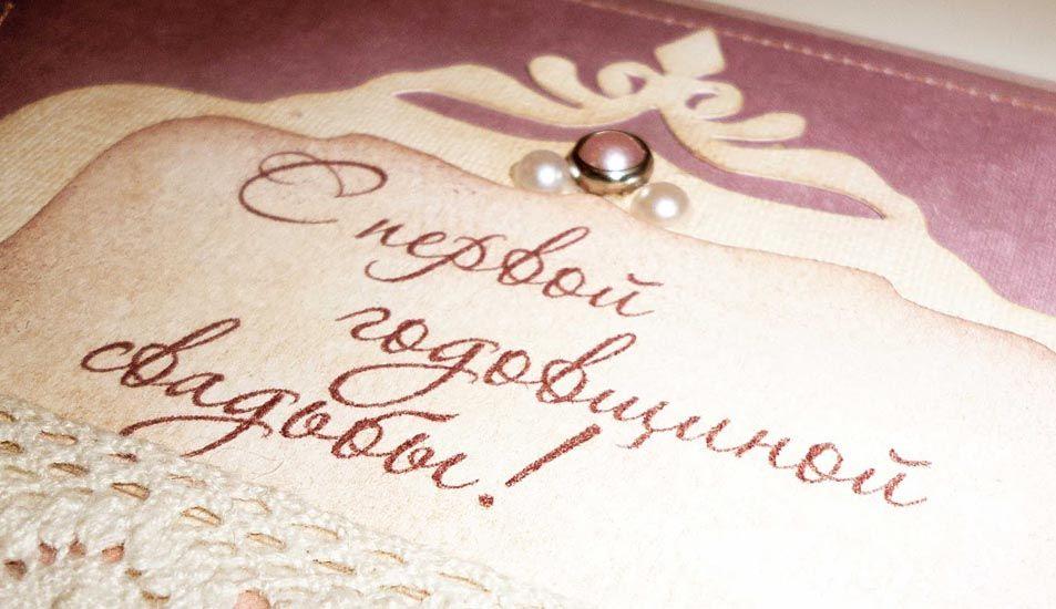 Ситцевая (марлевая) свадьба - вся информация о ней
